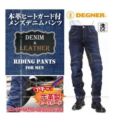DEGNER カップ付きデニムパンツ メンズ