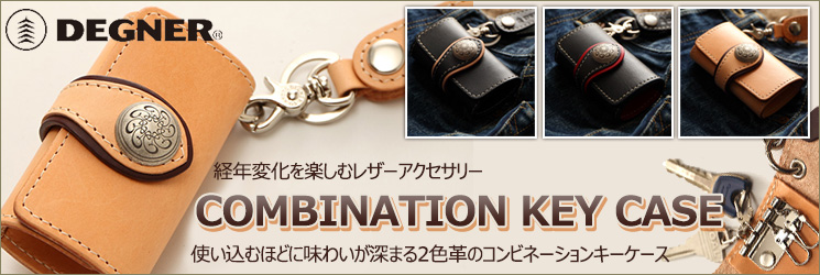 COMBINATION KEY CASE