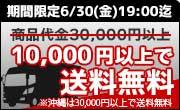 期間限定 商品代金1万円以上は送料無料