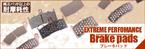 EXTREME PERFOMANCE ブレーキパッド