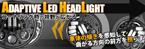 7インチ ADAPTIVE2 LEDヘッドライト