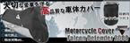 Motorcycle Cover Falcon Defender 2000