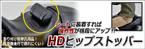 HDヒップストッパー