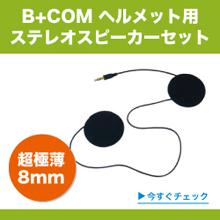 B+COM ヘルメット用ステレオスピーカーセット