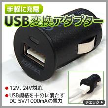 USB変換アダプター