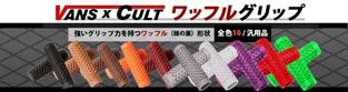 VANS/CULT V-TWIN グリップ