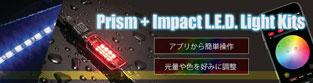 PRISM+ IMPACT L.E.D.ライトキット