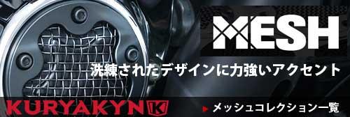 Kuryakyn(クリアキン)製パーツ MESH(メッシュコレクション)