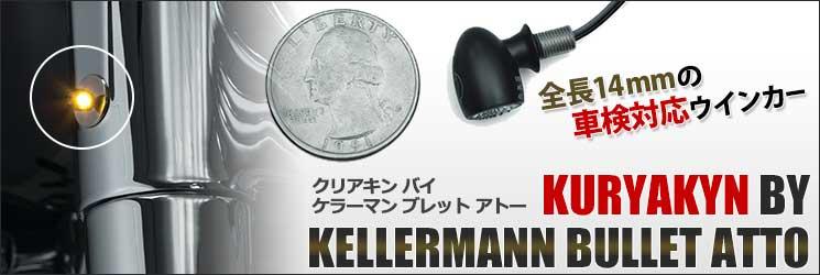 KURYAKYN BY KELLERMANN BULLET ATTO