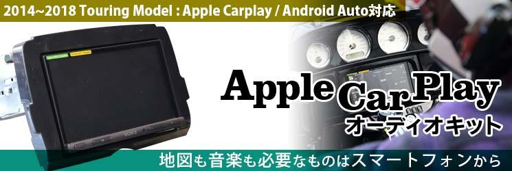 Apple Car Play オーディオキット