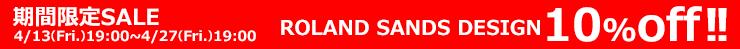 期間限定SALE ROLAND SANDS DESIGN製パーツ全品10%OFF