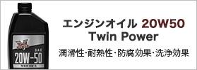 エンジンオイル 20W50 Twin Power