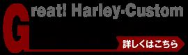 ハーレー カスタム車両