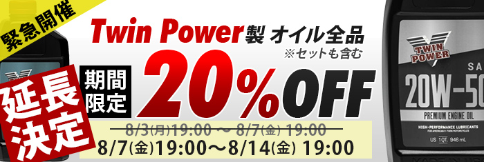 TWIN POWER オイル20%OFFセール